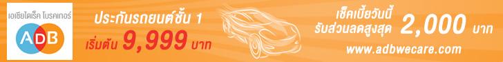 เช็คเบี้ยประกันภัยรถยนต์ Check car insurance rate